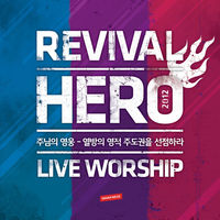 Revival Hero Live Worship 2012 (CD)