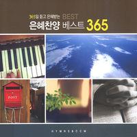 은혜찬양 베스트 365 (2CD)