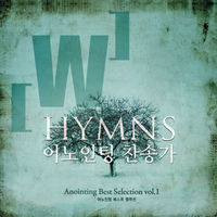 Anointing Best Selection - 어노인팅 찬송가 (CD)