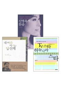 2007년 이전 출간(개정)된 유명인들의 간증도서 세트(전3권)