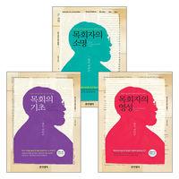 유진피터슨 목회 멘토링 시리즈 세트(전3권)