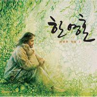 김영표 워십 2 - 한 영혼 (CD)