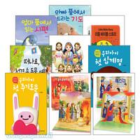 교회 자모실 세트3 : 0~5세 유아, 어린이를 위한 신앙도서