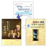 요단출판사 침례교 관련 도서 세트(전3권)