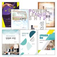 배재욱 교수 저서 세트(전5권)