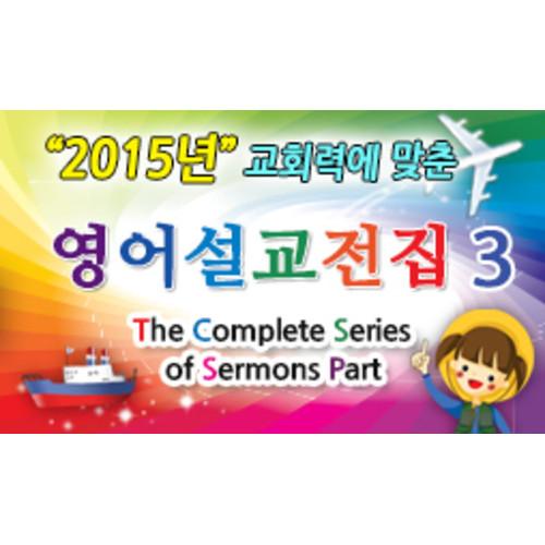 52주 CTM 애니메이션 영어 설교 전집3