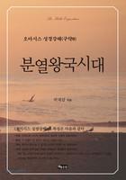 오아시스 성경강해 구약 8권 - 분열왕국시대