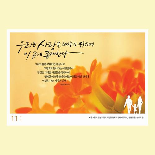 캘리 엽서 ♡ 사랑한다고 말하라 (12장 세트)