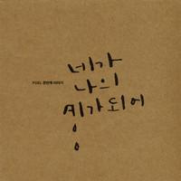 Companion 이현우(FOEL)의 첫 번째 이야기 - 네가 나의 비가 되어 (CD)
