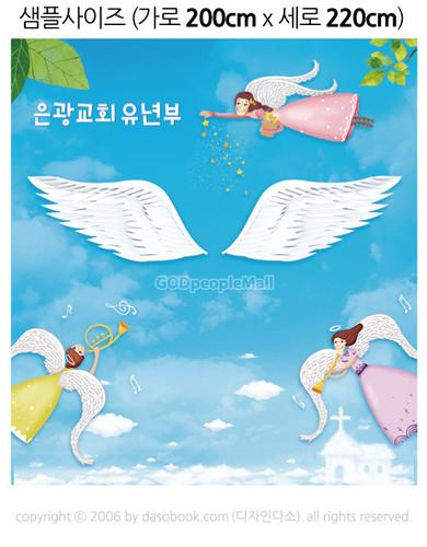 천사날개포토존현수막 005 (200 x 220 )