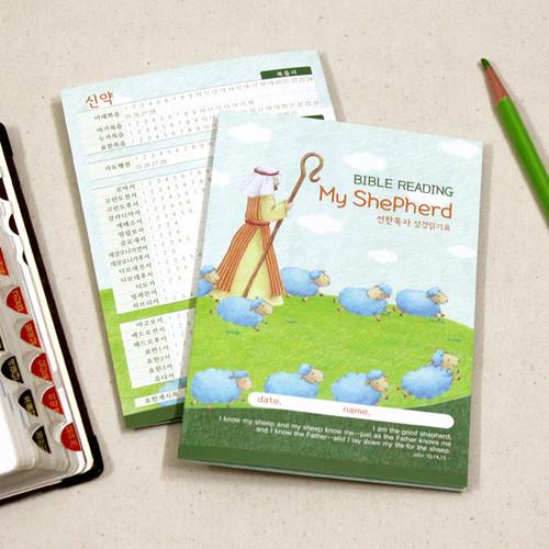 성경읽기표- Shepherd (5장)
