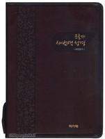[교회단체명 인쇄] 큰글자 새번역 성경 대 합본(색인/이태리신소재/지퍼/다크브라운/RN72EF)
