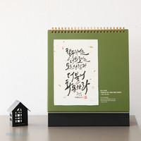 [단체_인쇄용]청현재이 52주 말씀묵상집