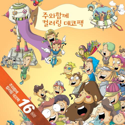 ★캠프코리아★2부활동_컬러링 데코팩(16등분)_주와함께