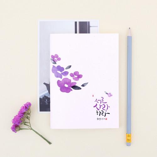 청현재이 말씀꽃 노트 03.프리(보라)