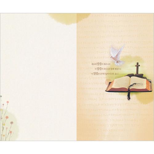 진흥 일반주보 4면 (1406) - (1속 100장)