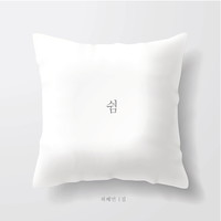 최혜연 정규1집 - 쉼 (CD)