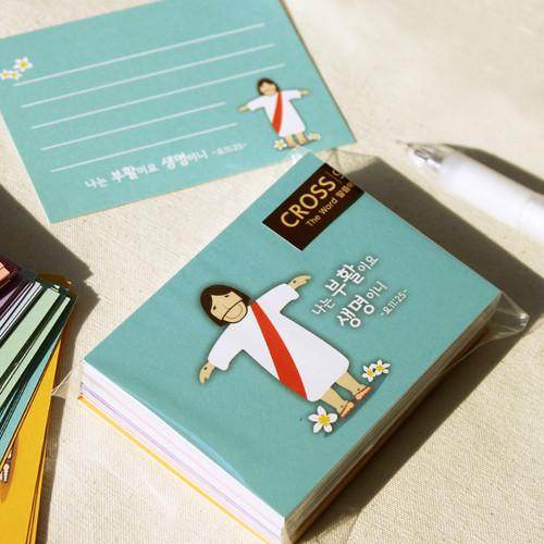 30장 메모카드- 나의 주 예수님