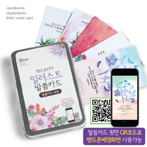 ★캠프코리아★ 일러스트 말씀카드(50장)