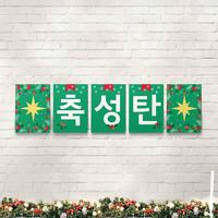 피콕]성탄 축하 강단 글씨본