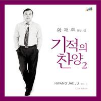 황재주 2집 - 기적의 찬양 2 (CD)