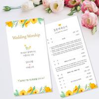 결혼예배 순서지_001 (200매)