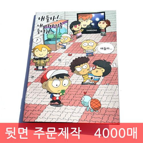[주문제작용] 어린이 만화전도지 (4,000매)