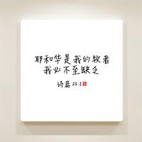 순수캘리 중국어말씀액자 - CSA0029 시편23장 1절