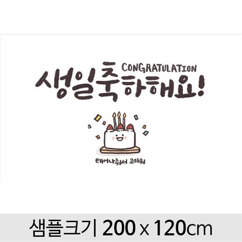 생일현수막-181  ( 200 x 120 )