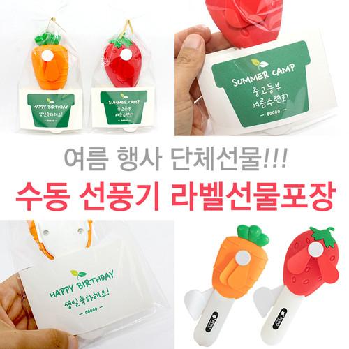 휴대용 수동 선풍기 라벨선물포장
