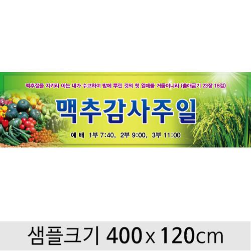 맥추감사주일현수막-008 ( 400 x 120 )