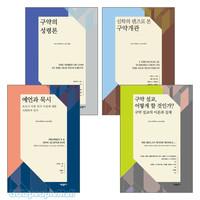 한국구약학연구소 총서 시리즈 세트(전4권)