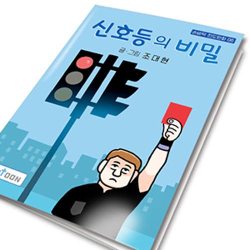 손바닥전도만화 06_ 신호등의비밀 (10권 1세트)