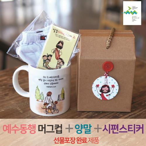 <갓월드>선물세트 NO.25 예수동행머그컵 양말 시편스티커(라벨선물포장)