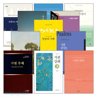 시편 연구와 설교 관련 2020년 출간(개정)도서 세트(전5권)