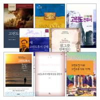 고린도후서 연구와 설교 관련 2018~2020년 출간(개정)도서 세트(전8권)