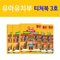 히즈쇼 주일학교 티처북 3호 (유아유치부)