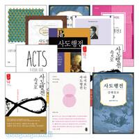 사도행전 연구와 설교 관련 2019년 출간(개정)도서 세트(전15권)