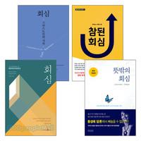회심에 대한 연구 및 간증 관련 2018~2020년 출간(개정)도서 세트(전4권)