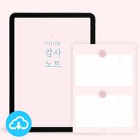 100감사노트 1 (핑크) PDF 서식 by 마르지않는샘물 / 이메일발송 (파일)
