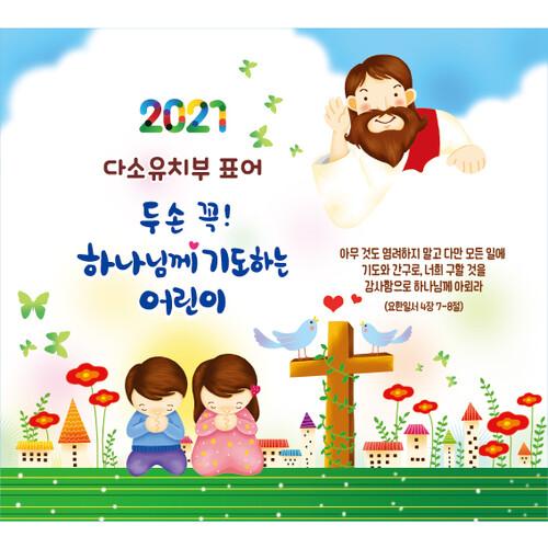 교회유치부현수막-171 ( 200 x 180 )