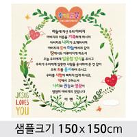교회성경말씀현수막(주기도문)-105 ( 150 x 150 )