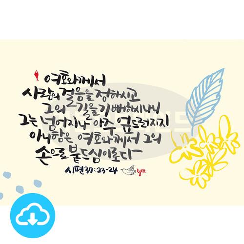 디지털 캘리그라피 25 여호와께서 사람의 걸음을 by 가든오브마인드 / 이메일발송(파일)