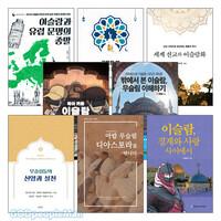 2021년 출간(개정)된 이슬람 무슬림 관련 도서 세트(전4권)