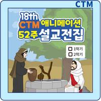 2022년 교회력에 맞춘 CTM 애니메이션 설교 전집 USB,DVD