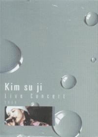 김수지 - 라이브 콘서트 2000 (Live Concert 2000) (2Tape)