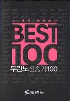 두란노 찬송가 BEST100 - 21세기 찬송가 (4TAPE)