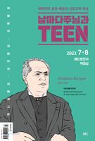 날마다 주님과 Teen (2021년 3-4월)