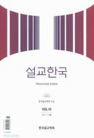 설교한국  PREACHING KOREA VOL.10 (2017 가을)