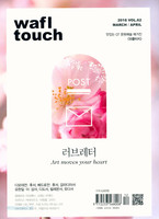 wafl touch (2018 / 3, 4 Vol. 62)
